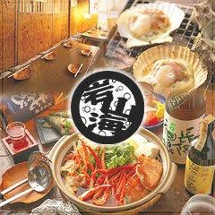 岩山海 鶴橋店