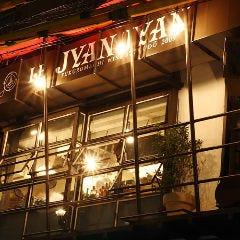 袋町ワイン食堂 LE JYAN JYAN ‐ルジャンジャン‐