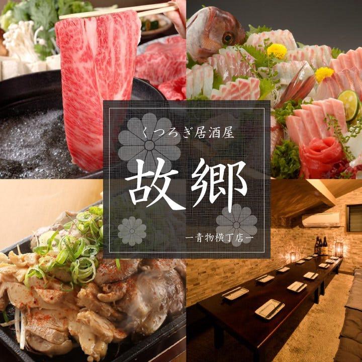 和食鍋料理 個室居酒屋 くつろぎ 青物横丁店