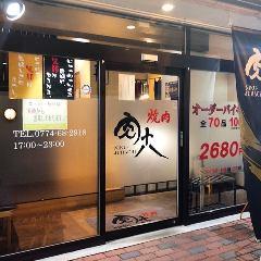 肉十八 松井山手店