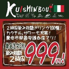 全品食べ飲み放題 肉バル&イタリアン KUISHINBOU 豊田駅前店