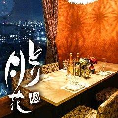 食べ飲み放題×個室居酒屋 鳥月花 名古屋駅店