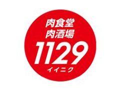 肉食堂・肉酒場 1129