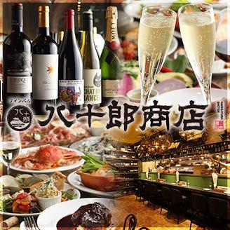 大手町 ワインバル 八十郎商店