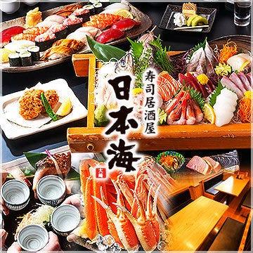 寿司居酒屋 日本海 大崎店