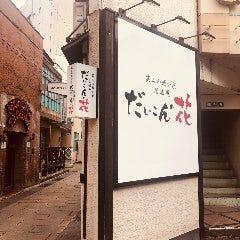 だいこんの花 長野駅前店
