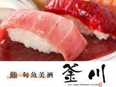 鮨・旬魚美酒 釜川