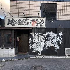 魂のホルモン 五臓六腑 可児総本店