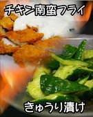 ☆自慢の名物料理☆