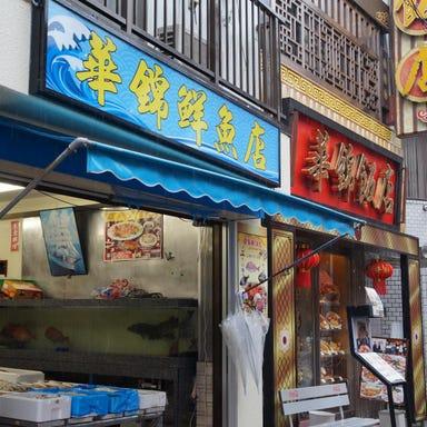 横浜中華街 華錦飯店  メニューの画像
