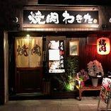 〈湊川公園駅すぐ〉 神戸で焼肉宴会!お仕事帰りや接待・観光に
