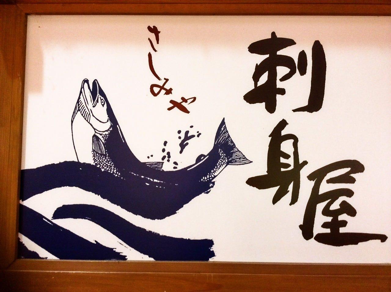◆近江町市場「刺身屋」ご宴会コース