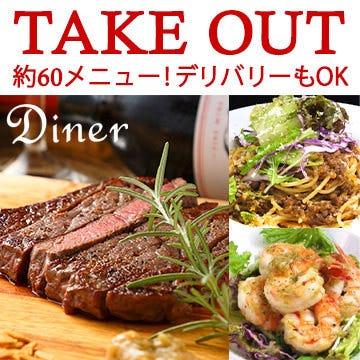 個室×イタリアン Diner(ダイナー)横須賀中央
