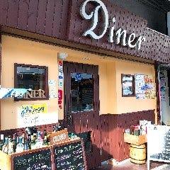 左手にすぐ現れる当店、 「Diner」です。 ご来店、誠に有難うございます! いらっしゃいませ!