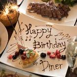 誕生日・記念日はメッセージを添えてデザートプレートでお祝い♪