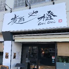 麺や 橙‐Dai Dai‐