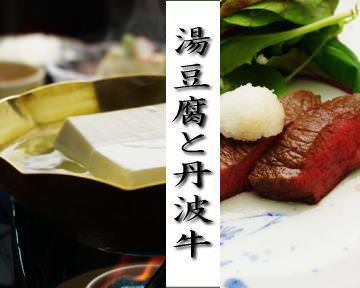 汤豆腐 和牛ステーキ 岚山 庵珠