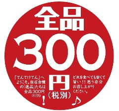 300円均一居酒屋 てんてけてん 千葉白井店