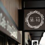 阪急京都線 洛西口駅 徒歩1分