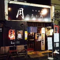 月のあかり 勝田店