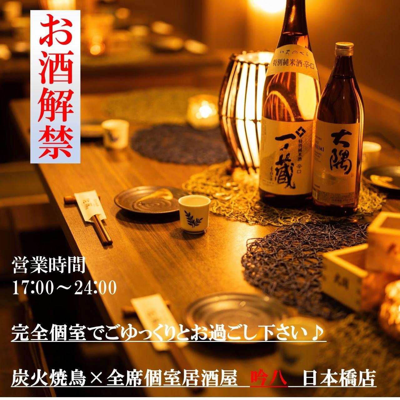炭火焼鳥専門×全席個室居酒屋 吟八 日本橋店
