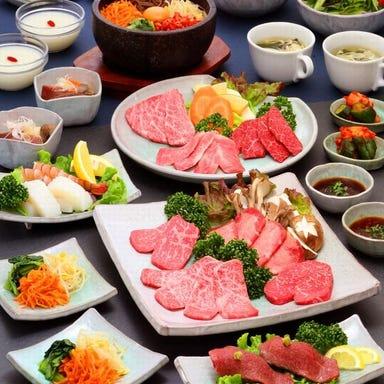 山形牛焼肉 牛兵衛 草庵 そごう横浜店 コースの画像