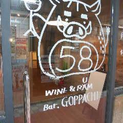 Wine&Rum Bar.GOPPACHI