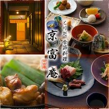 とり处 季节料理 京富庵