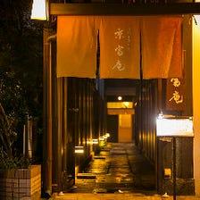 歴史と風情を堪能できる京町家