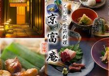 とり處 季節料理 京富庵