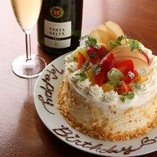 誕生日記念日にホールケーキのご用意