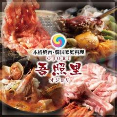 本格焼肉・韓国家庭料理 吾照里 ダイナシティ小田原店