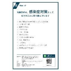 薬膳・韓国家庭料理・韓国焼肉 吾照里 ダイナシティ小田原店