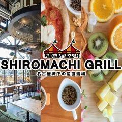 城町グリル(SHIROMACHI GRILL)