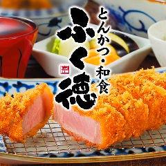Fukutoku