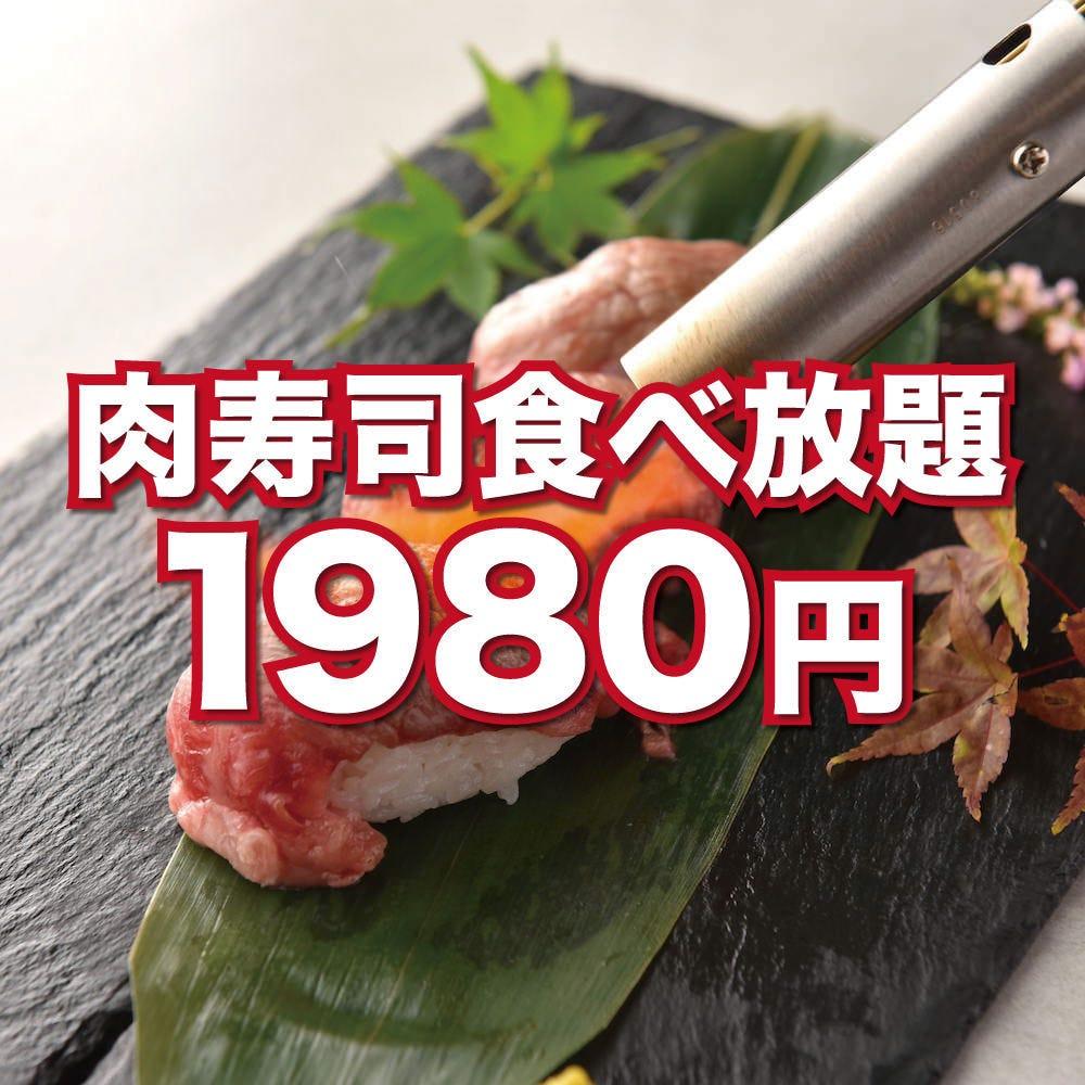 炙り肉寿司が食べ放題!