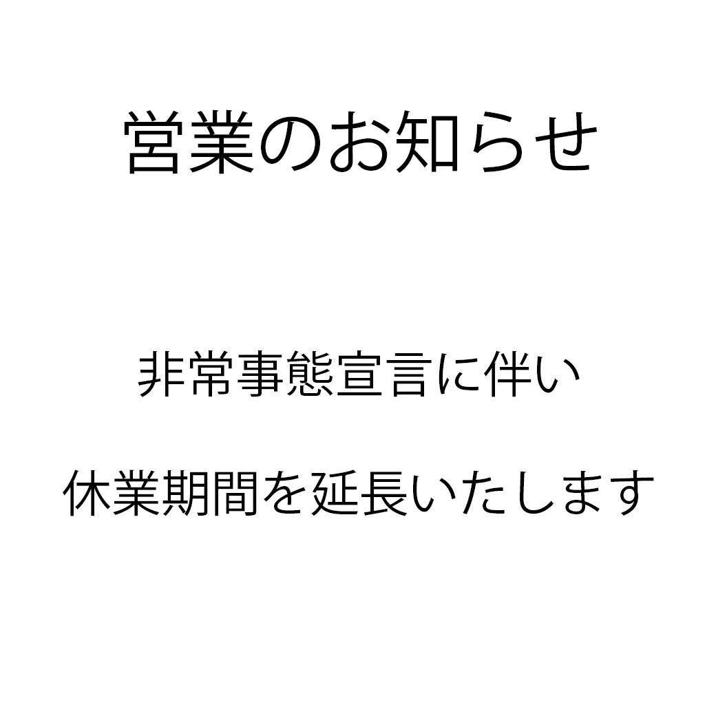 金沢 ゆめのゆ