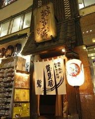 ほっこり鍋×和食 莫莫居 鶯 池袋西口駅前店