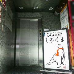 札幌成吉思汗「しろくま」 赤坂店