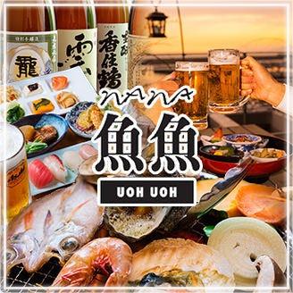 海鮮レストラン魚魚