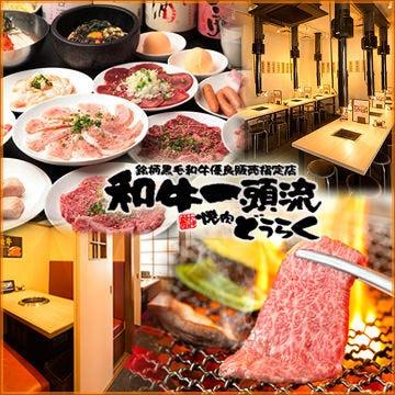 烧肉 どうらく 星川总本店