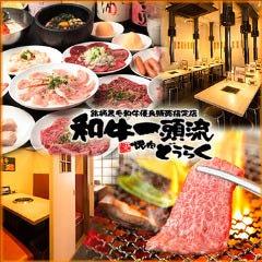 焼肉 どうらく 星川総本店