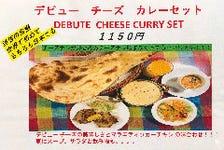 世界初!チーズ好きの方にオススメ♪