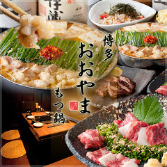 博多もつ鍋おおやま 横浜