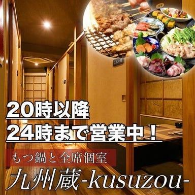 完全個室居酒屋 九州蔵 上野駅前店  メニューの画像