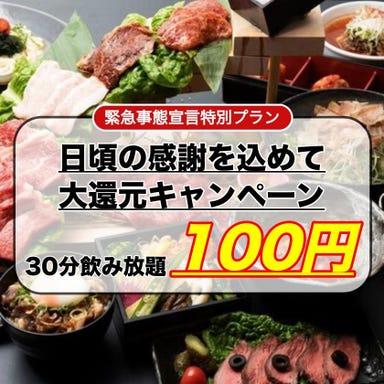 完全個室居酒屋 九州蔵 上野駅前店  コースの画像