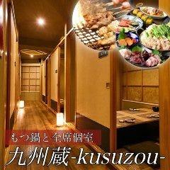 完全個室居酒屋 九州蔵 上野駅前店