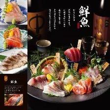 新鮮!【鮮魚】