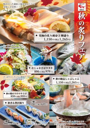 海鮮ろばた 船栄 柏崎店 メニューの画像