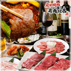 炭火焼肉 寿恵比呂 錦糸町南口店